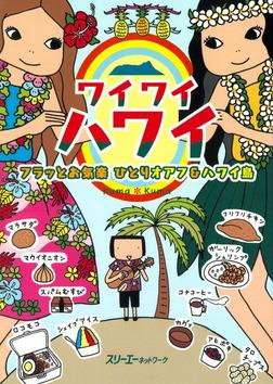 ワイワイハワイ フラッとお気楽 ひとりオアフ&ハワイ島〈デジタル版〉-電子書籍