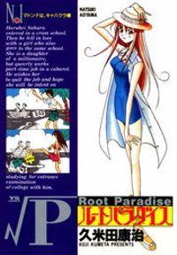 ルートパラダイス(1)
