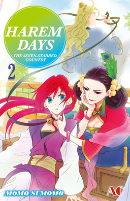 HAREM DAYS THE SEVEN-STARRED COUNTRY, Volume 2