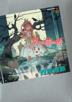 忍物語-電子書籍
