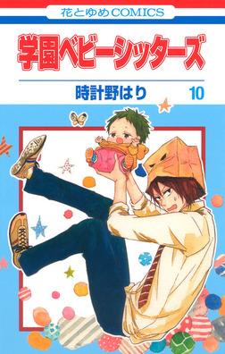 学園ベビーシッターズ 10巻-電子書籍