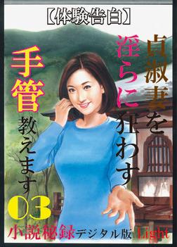 【体験告白】貞淑妻を淫らに狂わす手管教えます03 『小説秘録』デジタル版Light-電子書籍