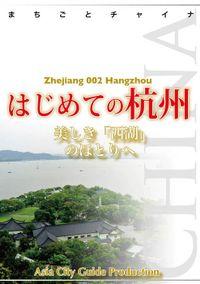 浙江省002はじめての杭州 ~美しき「西湖」のほとりへ