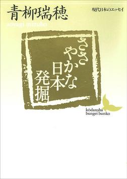 ささやかな日本発掘-電子書籍