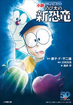 小説 映画ドラえもん のび太の新恐竜-電子書籍