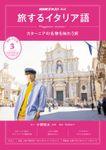 NHKテレビ 旅するイタリア語 2020年3月号
