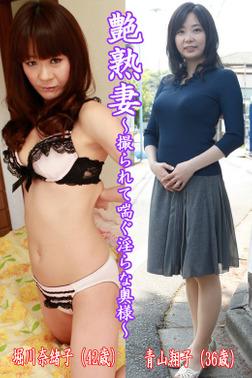 艶熟妻~撮られて喘ぐ淫らな奥様~堀川奈緒子(42歳)・青山翔子(36歳)-電子書籍