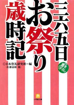 三六五日お祭り歳時記(小学館文庫)-電子書籍