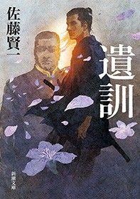 遺訓(新潮文庫)