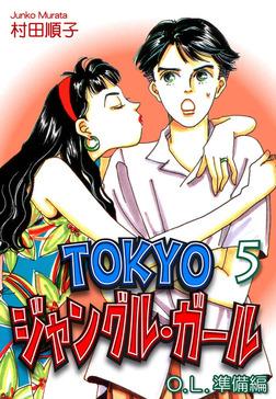 TOKYOジャングル・ガール《OL準備編》(5)-電子書籍