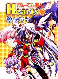 がぁ~でぃあんHearts(3)