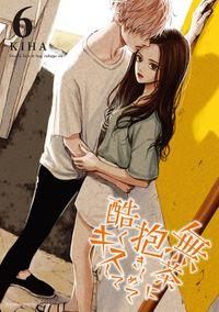 無茶に抱きしめて酷くキスして(6)
