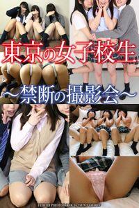 「東京の女子校生 ~禁断の撮影会~」 写真集