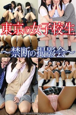 「東京の女子校生 ~禁断の撮影会~」 写真集-電子書籍