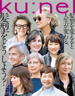 Ku:nel (クウネル) 2018年 1月号 [髪型をどうしよう]-電子書籍