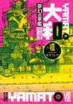 夢幻の軍艦 大和(8)