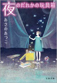 夜のだれかの玩具箱(おもちゃばこ)