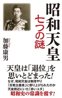 昭和天皇七つの謎-電子書籍