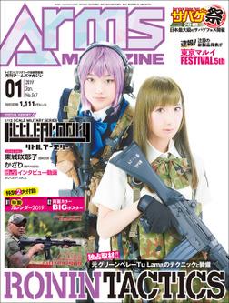 月刊アームズマガジン2019年1月号-電子書籍
