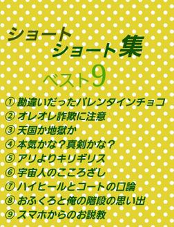 ショートショート集ベスト9-電子書籍