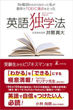 Be動詞もわからなかった私が数年でTOEIC満点をとった 英語独学法-電子書籍
