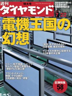 週刊ダイヤモンド 06年7月22日号-電子書籍