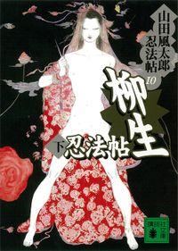 柳生忍法帖 下 山田風太郎忍法帖(10)