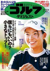 週刊ゴルフダイジェスト 2021/7/27号