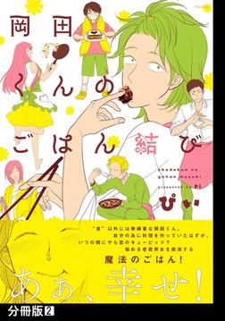 岡田くんのごはん結び【分冊版】(2)-電子書籍