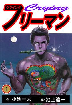 クライングフリーマン(4)-電子書籍