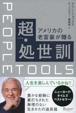 アメリカの老富豪が贈る超・処世訓-電子書籍