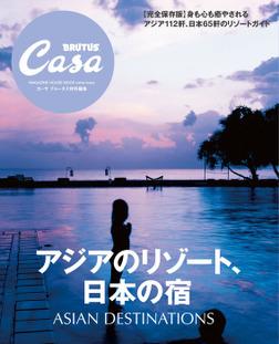 Casa BRUTUS特別編集 アジアのリゾート、日本の宿-電子書籍