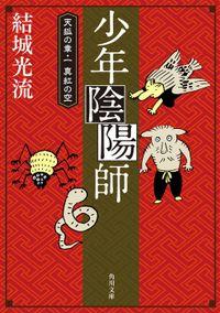 少年陰陽師 天狐の章・一 真紅の空(角川文庫版)