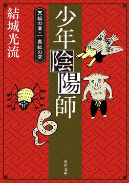 少年陰陽師 天狐の章・一 真紅の空(角川文庫版)-電子書籍