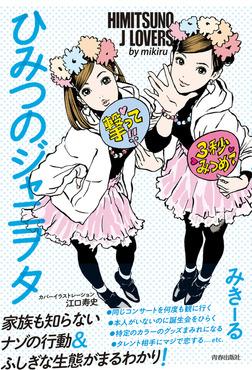ひみつのジャニヲタ-電子書籍