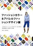 ファッションカラー&アパレルファッションデザイン画