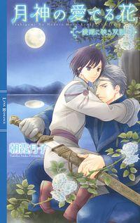 月神の愛でる花 ~鏡湖に映る双影~