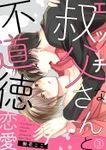 エッチな叔父さんと不道徳恋愛3