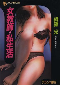 女教師・私生活-電子書籍