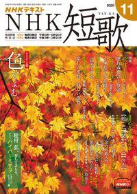 NHK 短歌 2020年11月号