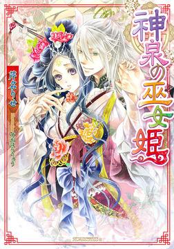神泉の巫女姫-電子書籍