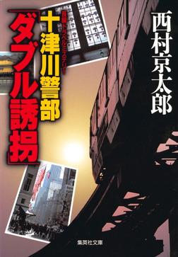 十津川警部「ダブル誘拐」(十津川警部シリーズ)-電子書籍
