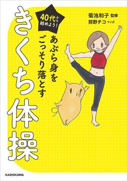 40代から始めよう! あぶら身をごっそり落とすきくち体操-電子書籍