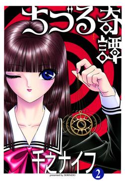 ちづる奇譚 2巻-電子書籍