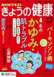 NHK きょうの健康 2020年12月号