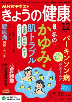 NHK きょうの健康 2020年12月号-電子書籍