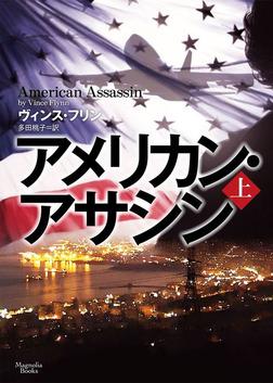 アメリカン・アサシン 上-電子書籍
