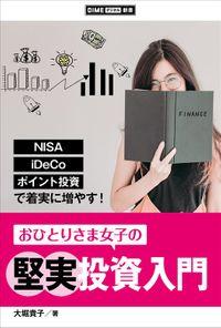 おひとりさま女子の堅実投資入門 ~NISA、iDeCo、ポイント投資で着実に増やす!~