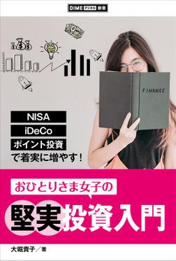 おひとりさま女子の堅実投資入門 ~NISA、iDeCo、ポイント投資で着実に増やす!~-電子書籍
