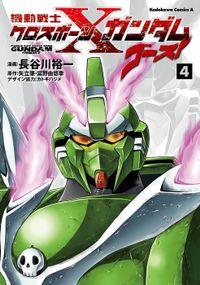 機動戦士クロスボーン・ガンダム ゴースト(4)